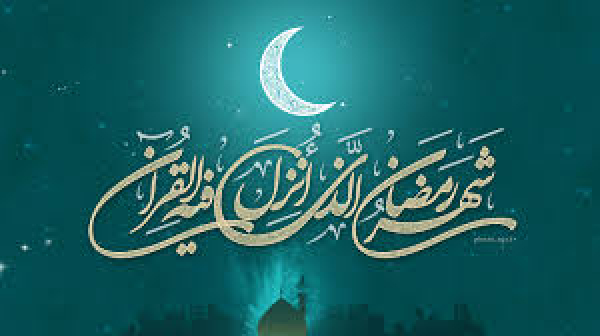 The Month of Ramadan, Month of Allah