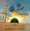 And We have not sent you, [O Muhammad], except as a mercy to the worlds.(Anbiya': 107)