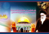 Why is the Intl. Quds Day so important?