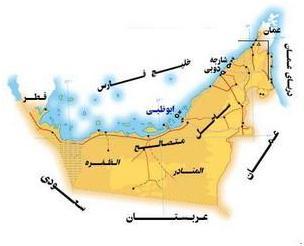 آشنائی با کشور امارات متحده عربي