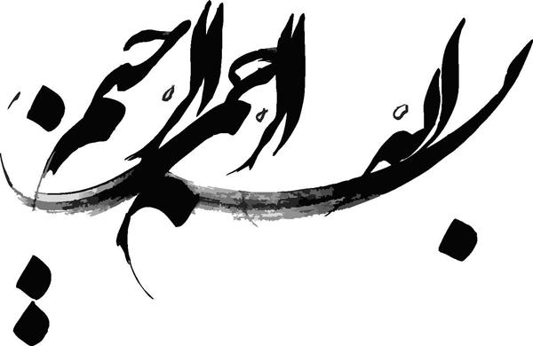 ع انواع  نكاتي حيرت انگيز درباره بسم الله الرحمن الرحيم